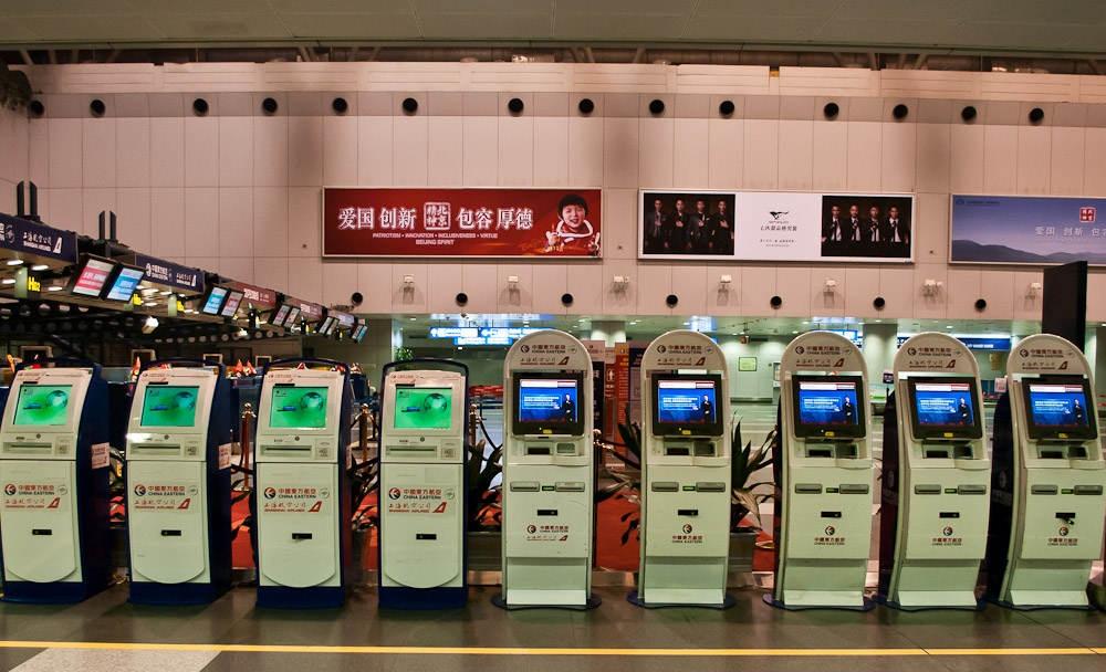 аэропорта Пекина.